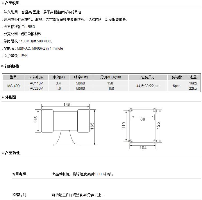 MS-490工业马达警报器大功率声光报警器